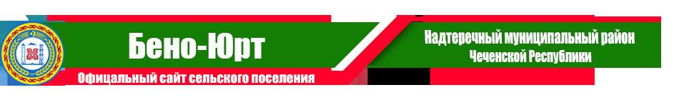 Бено-Юрт | Администрация Надтеречного района ЧР